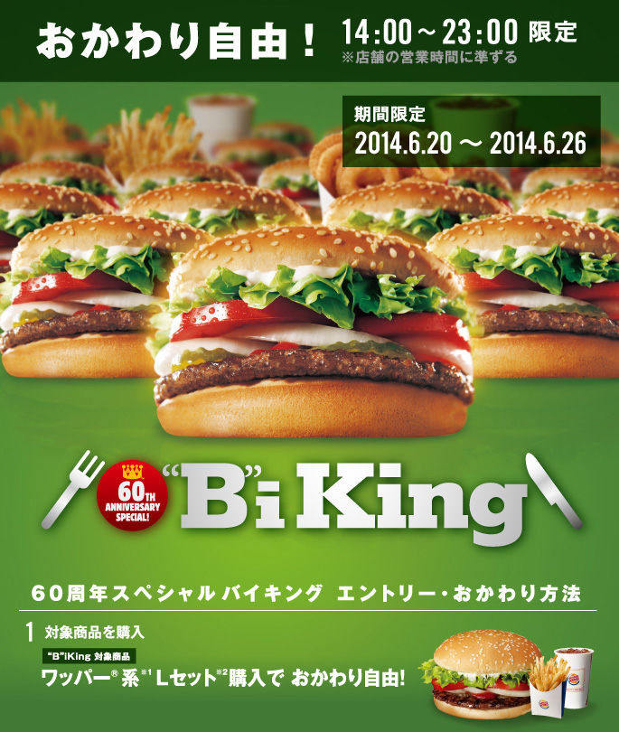 バーガーキングのおかわり自由キャンペーン 2014年