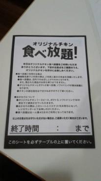 KFC食べ放題祭り!