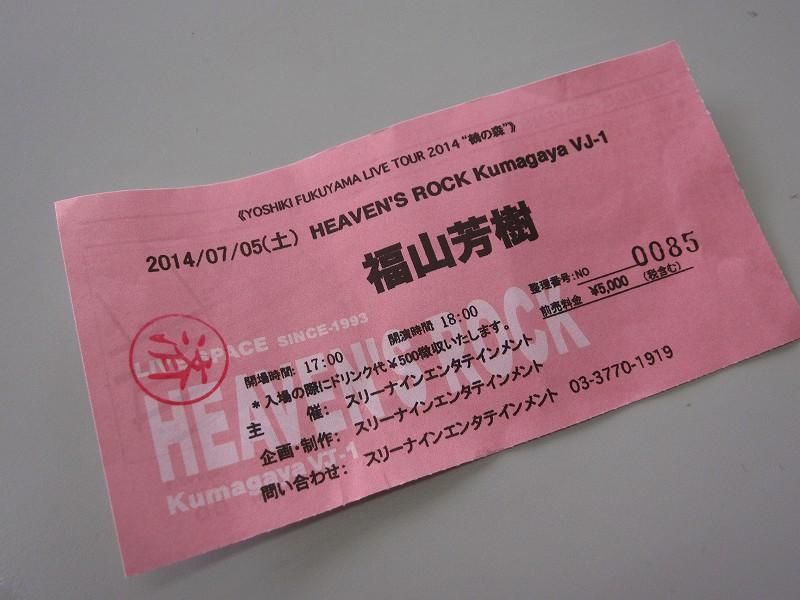 """福山芳樹 LIVE TOUR 2014 """"鵺の森"""" in HEAVEN'S ROCK 熊谷 VJ-1"""