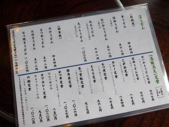 s-6suke03