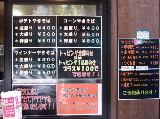 s-arai_yakisoba_02