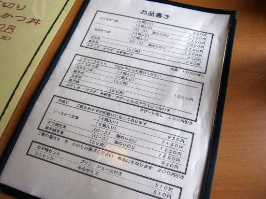 shitamiya04