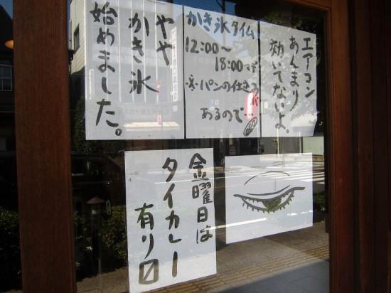 suikaki2014_02
