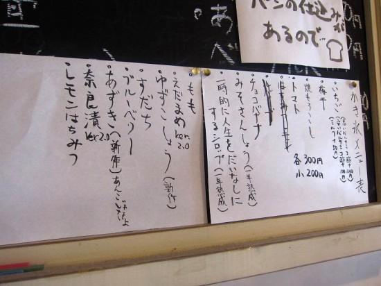 suikaki2014_03