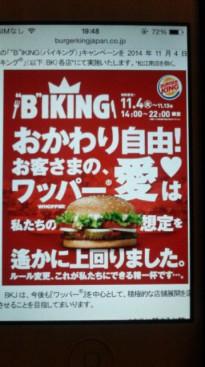 バーガーキングの食べ放題 2014 秋