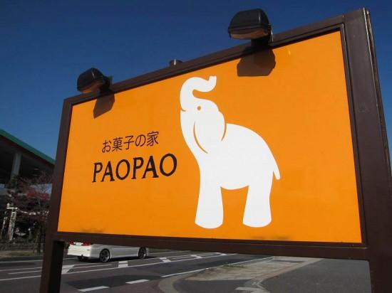 paopao02