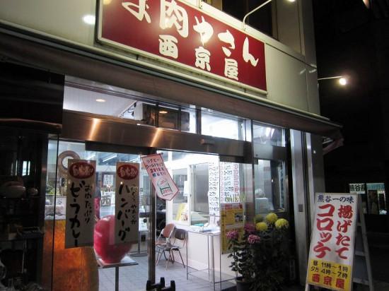s-saikyoya01