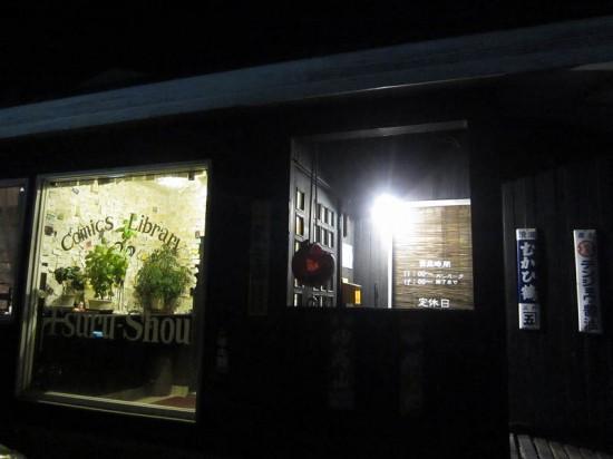 s-tsurusho2014_01