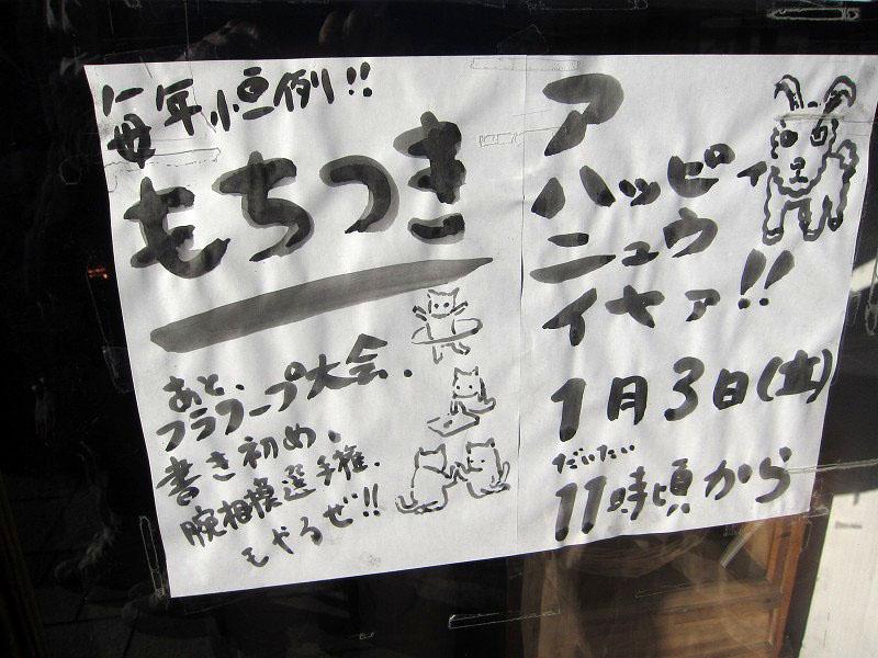 行田市行田「翠玉堂」の新年もちつき大会2015