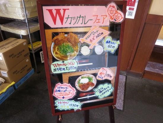 Wkatsu02