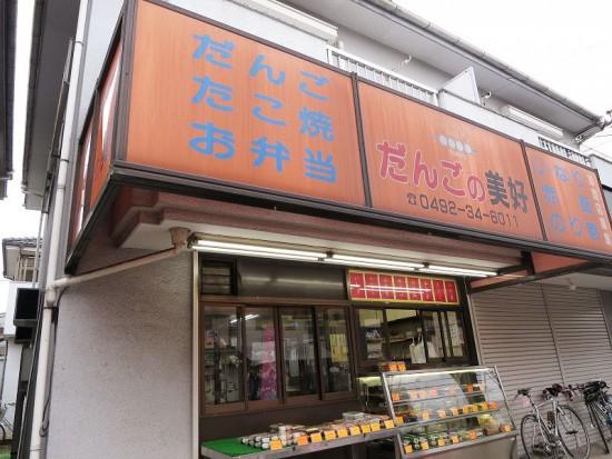 miyoshi01