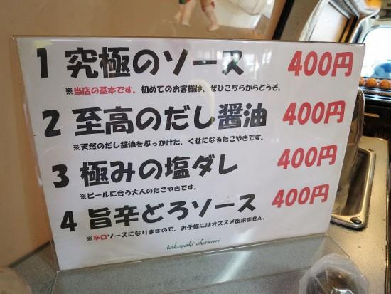 okawaritakoyaki03
