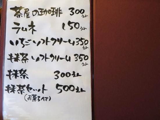 s-daifukumamekan04