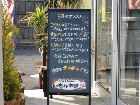 s-tomi_oinari02