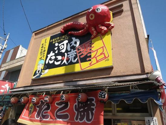 menumatakoyaki04