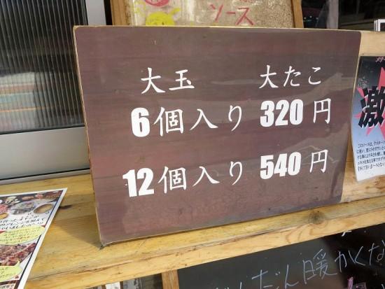 menumatakoyaki05