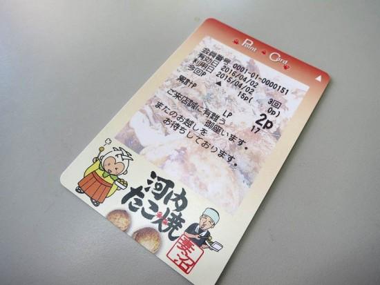 menumatakoyaki11