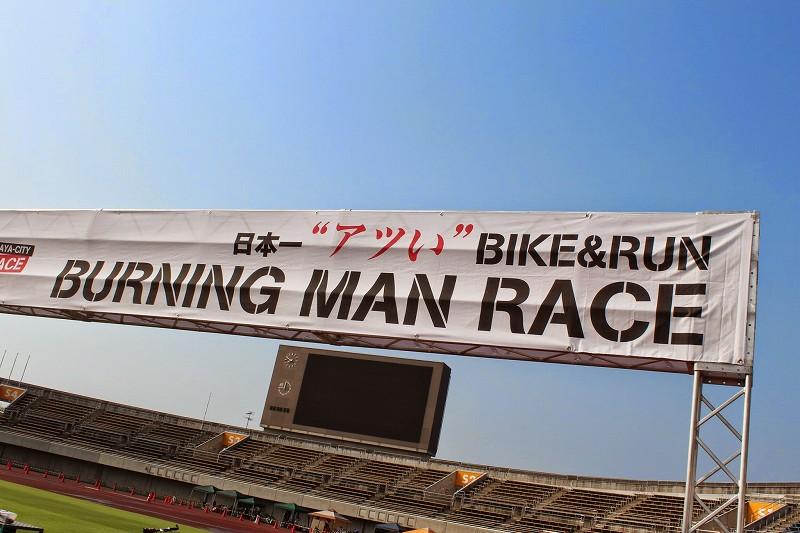 バーニングマンレース2015 エントリー受付開始間近!