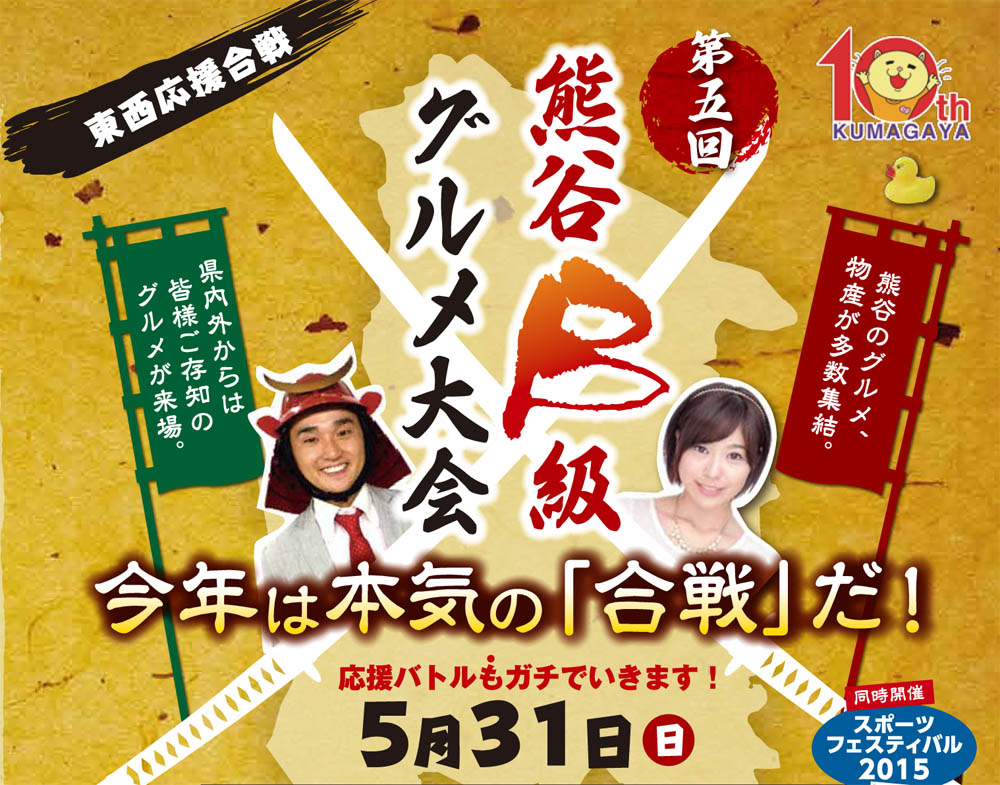 明日開催!「第5回熊谷B級グルメ大会」