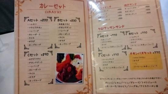 curry_fuji_02