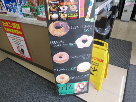711donuts02