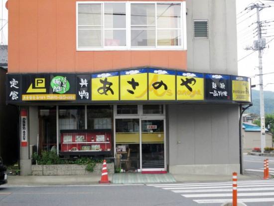 s-asanoya01