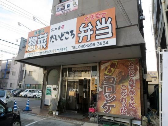 daidokoro01