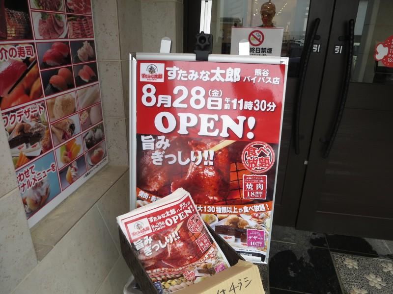 熊谷市代「すたみな太郎 熊谷バイパス店」オープン間近!!