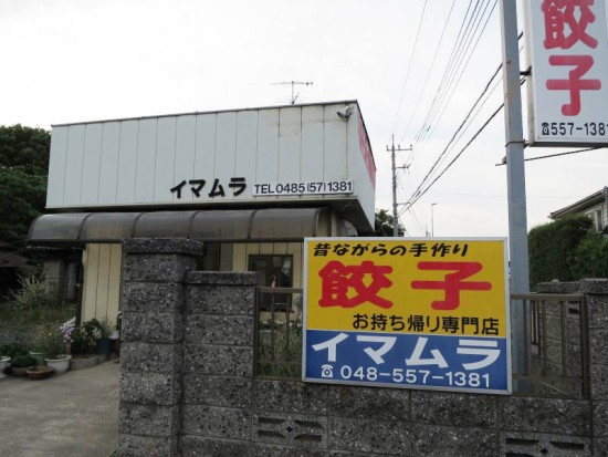 s-imamura01