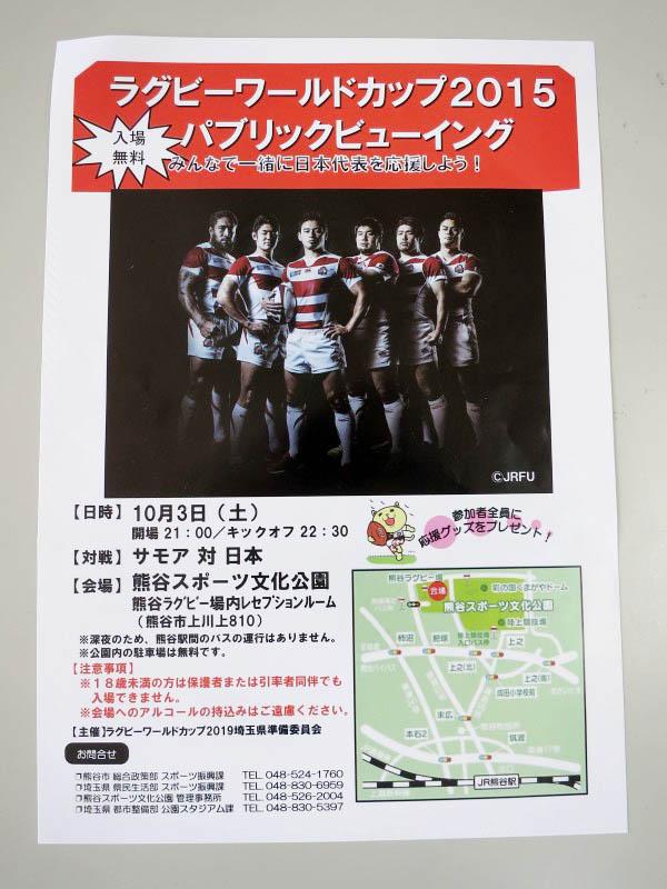 ラグビーW杯「日本vsサモア」のパブリックビューイングin熊谷 10月3日(土)
