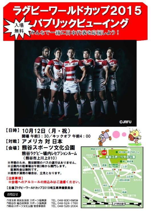緊急開催:ラグビーW杯「日本vsアメリカ」のパブリックビューイングin熊谷 10月11日(土) ~12日(日)