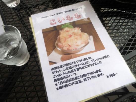 HappyTime_koimomo_02