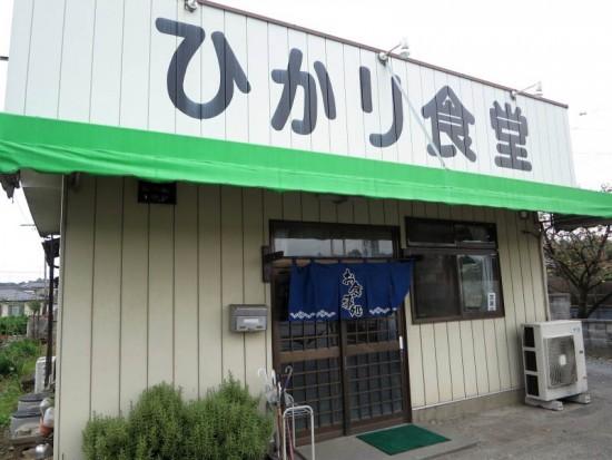 hikarishokudo01