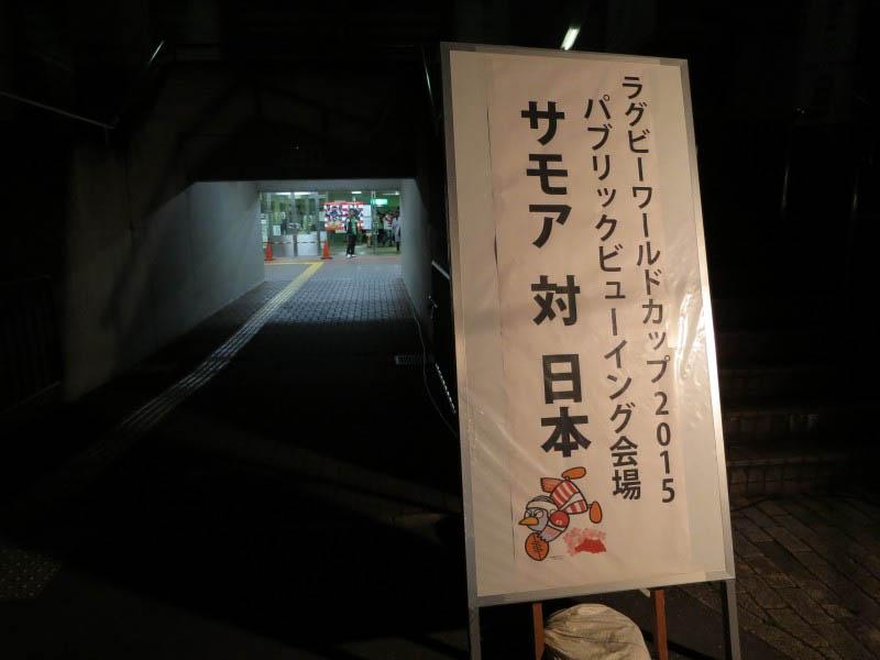 ラグビーW杯「日本vsサモア」のパブリックビューイングに行ってきました