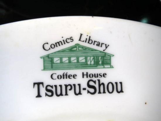 s-the_end_of_tsurusho_13