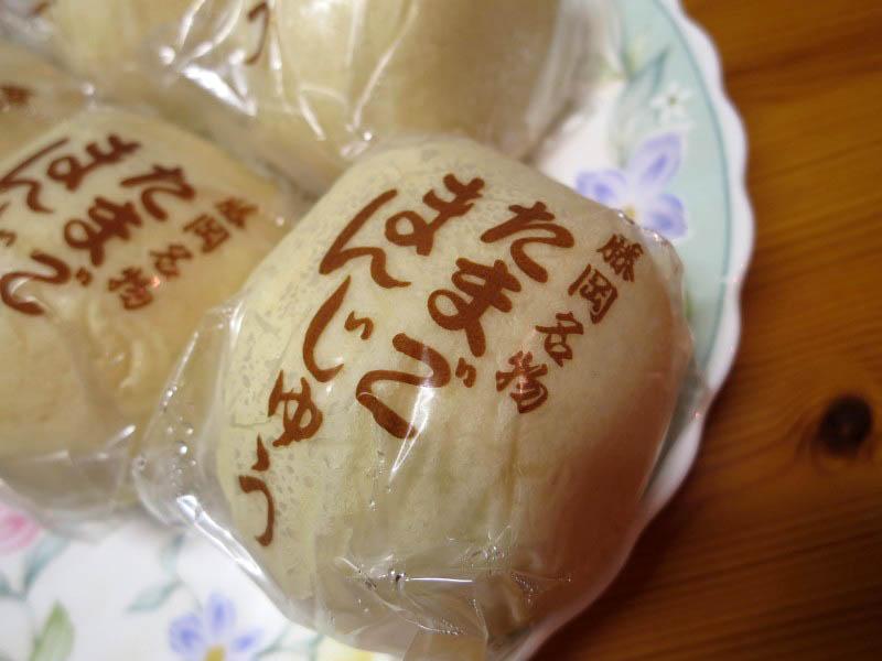藤岡市藤岡「成田屋」のたまご饅頭