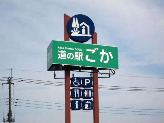 s-goka1_01