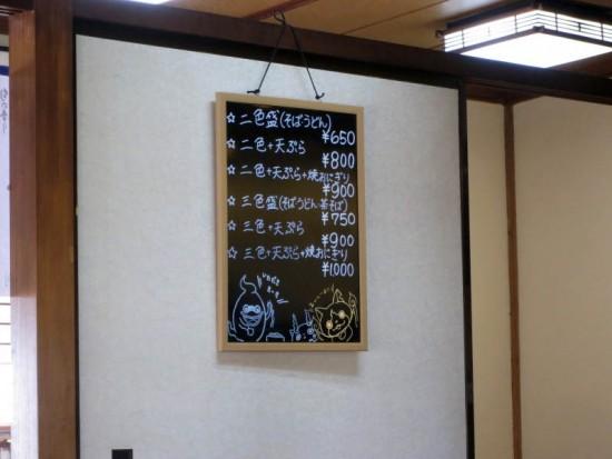 s-owariya09