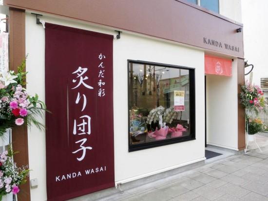s-kandawasai02