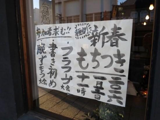 mochi2016_01
