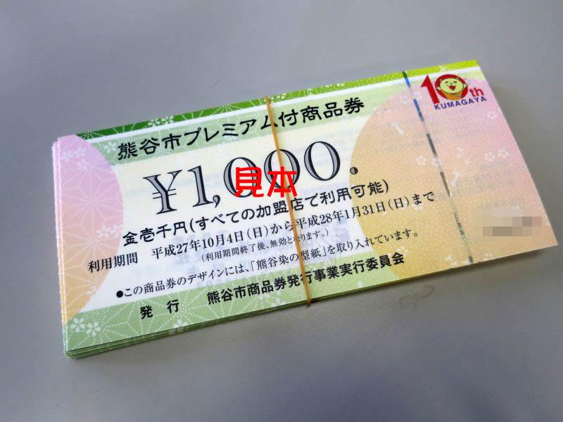 熊谷市「プレミアム付商品券」使用期限は今月末まで