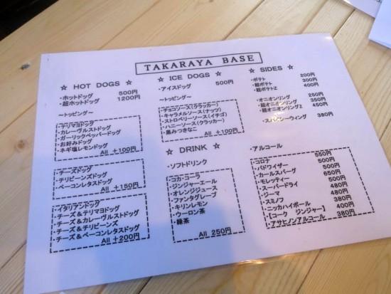 takarayabase02