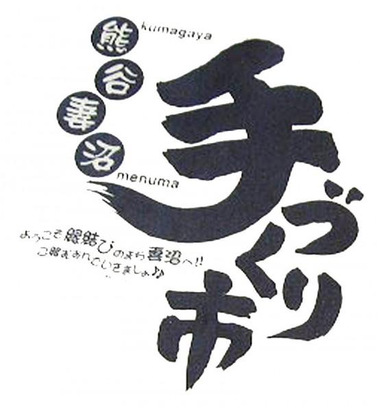 tedsukuri17th_01