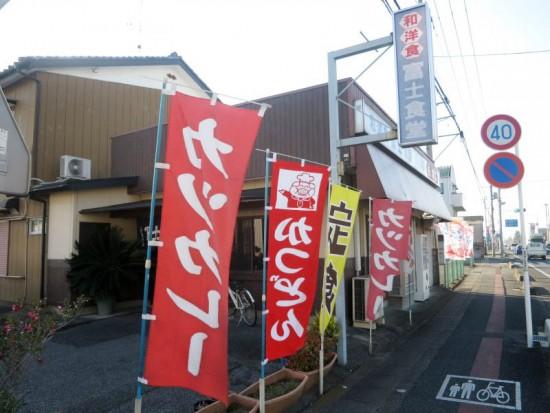 fujisyokudo01