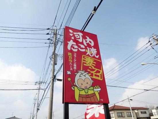 s-kawachitakoyaki01