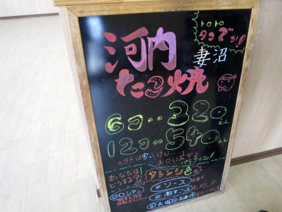 s-kawachitakoyaki04