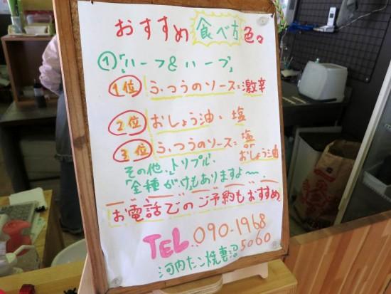 s-kawachitakoyaki05