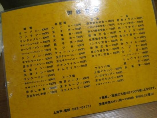 s-shanghaitei02
