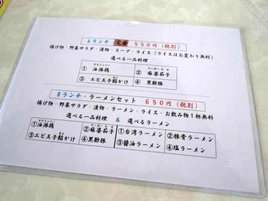 syufukuen04