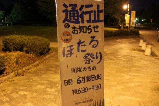 beppunuma_hotaru_05